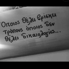 Gift Quotes, Sad Quotes, Famous Quotes, Inspirational Quotes, Greek Memes, Greek Quotes, Big Words, Cool Words, Graffiti Quotes