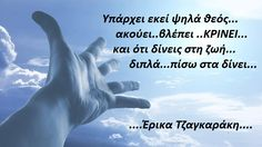 God Loves Me, Greek Quotes, Beautiful Words, Picture Quotes, Motivational Quotes, Poetry, Letters, Sayings, Life