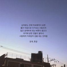 경계. Wise Quotes, Inspirational Quotes, Korean Quotes, Korean Aesthetic, Learn Korean, Writing Inspiration, Cute Drawings, Proverbs, Sentences