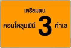 ข่าวคอนโดฯ - LPN เปิดตัวคอนโดใหม่ 3 โครงการ 3 ทำเล ประกอบด้วย  ลุมพินี พาร์ค เพชรเกษม 98, ลุมพินี เพลส บรมราชชนนี และ ลุมพินี วิลล์ นวมินทร์  รายละเอียดเพิ่มเติมที่ http://www.aseanliving.com/news/condo-news/46-lpn-04-2014.html #lpn #ลุมพินี #condo