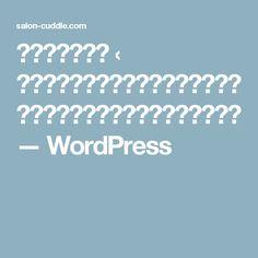 ダッシュボード ‹ 江戸川区瑞江の髪質改善とドライカット専門美容室・美容院 サロンカドル — WordPress