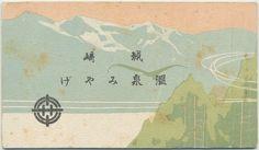 exercicedestyle:  vintage japanese postcard