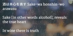Japanese Quote => Sake (alcohol) reveals the true heart Japanese Quotes, Japanese Books, Wall Quotes, Me Quotes, Coffee And Books, Other People, Proverbs, Wise Words, Lyrics