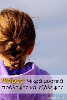 Ψείρες: Μικρά μυστικά πρόληψης και εξάλειψης - Aspa Online Kids Behavior, Happy Kids, Parenting, Dreadlocks, Activities, Mom, Hair Styles, Tips, Beauty