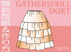 スカートの型紙イラスト一覧 洋服やコスプレ衣装のパターン でぃあこす Diy Clothes, Sewing Patterns, Easter Ideas, Blouse, Skirts, Chinese, Fashion, Diy Clothing, Moda