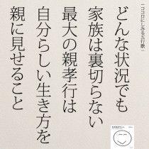 【画像探訪 34】すこぶる心に響く言葉の画像まとめ 24枚 | Blog!NOBON+