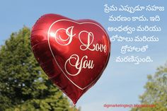 Love quotes in Telugu - Best Unconditional Love Quotes Heart Touching Love Quotes, Best Love Quotes, Love Quotes In Telugu, Unconditional Love Quotes, Quotations, Neon Signs, Romantic, Image, Best Love Quotes Ever