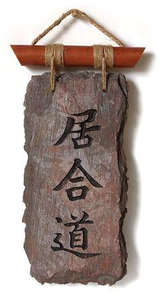 IAIDO written in Japanese Kanji.