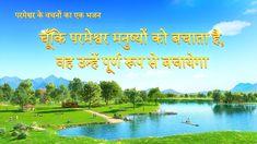 New Hindi Christian Song Worship Songs, Praise And Worship, Praise God, Worship God, Praise Songs, Christian Skits, Christian Videos, Christian Music, Choir Songs