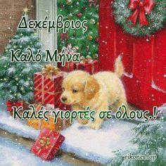 Δεκέμβριος: Εικόνες για Καλημέρα-Καλό Μήνα.! - eikones top Christmas Blessings, Blessed, Nye