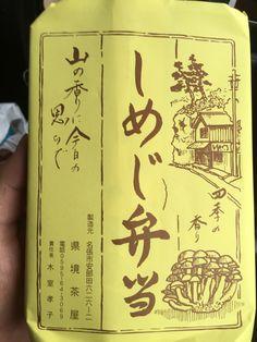 県境茶屋  奈良と三重県の県境にあるお弁当屋。秋は松茸弁当850円らしい。それ以外はしめじ弁当!しめじかぁ…とあなどるなかれ!めちゃめちゃうまいぞ!
