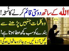 Islamic Page, Islamic Dua, Duaa Islam, Islam Hadith, Islamic Phrases, Islamic Quotes, Rabi Ul Awal, Eid Ul Azha, Dua In Urdu