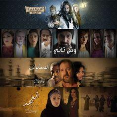 Watch #Ramadan2015Shows on #icflix #Show #Tv #Ramadan #Ramadan2015 #مسلسلات_رمضان #أفلام_رمضان #مسلسلا_رمضان_2015 http://www.icflix.com/#!/ramadan