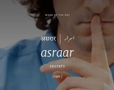 Haroon has dark secrets. Urdu Words With Meaning, Urdu Love Words, Hindi Words, Words To Use, Cool Words, Unusual Words, Rare Words, English Adjectives, English Grammar