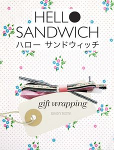 gift wrapping magazine PDF download to buy from Hello Sandwich