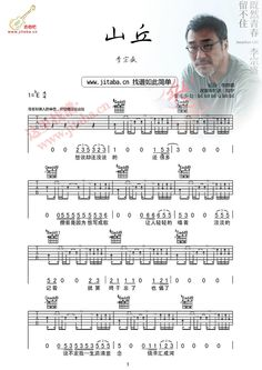李宗盛山丘吉他谱 六线谱图片