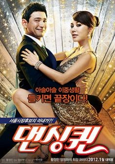 Dancing Queen - South Korea (2012)