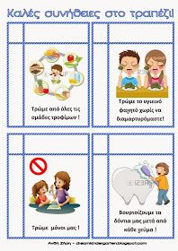 The new kindergarten I dream of: Kanonei … – Table Ideas Classroom Rules, Classroom Organization, Preschool Education, Social Skills, Life Skills, Early Childhood, Kids Learning, My Dream, Little Ones