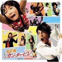 のだめカンタービレ (노다메 칸타빌레 / Nodame Cantabile) / 2006.10.16~2006.12.25 / Fuji TV / Japan / Drama
