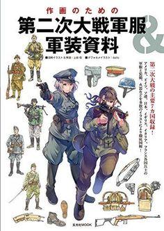 How to Draw Manga / World War II Military uniform and Military Materials Book
