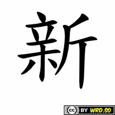 """How does one write """"NEW"""" in Chinese ? #language #tutorial #education #wrdso"""