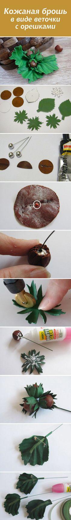 """""""Три орешка для Золушки"""": создаем кожаную брошь #diy #tutorial #leather"""