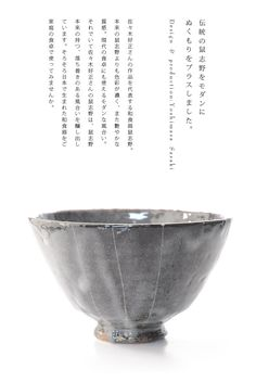 鼠志野線文福碗(丼) Ver2 作家「佐々木好正」