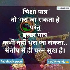 Osho Hindi Quotes, Quotations, Qoutes, Morning Greetings Quotes, Good Morning Quotes, Indian Wedding Songs, Anger Quotes, Motivational Quotes, Inspirational Quotes