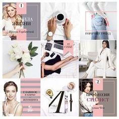 Инстаграм шаблоны для аккаунта женского проекта / Instagram templates for ladypreneur community or project