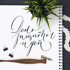 Каллиграфия, леттеринг, кириллица. Lettering, calligraphy, Cyrillic