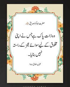 AsMa Mujeer Imam Ali Quotes, Urdu Quotes, Love Poetry Urdu, Religious Quotes, Islamic Quotes, Hazrat Ali, Muhammad, Quran, Beautiful Words