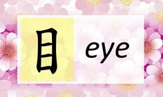 """Chinese radical show – """"eye"""" radical (52)  In Chinese, radical is called 部首 bù shǒu or 偏旁 piān páng. Today we'll learn the radical that is also related to """"eye"""":  目 mù - 目    Most characters that have this radical are somewhat connected to """"eye"""" in one way or another.  The following are a few examples: 眼睛 yǎnjing (eye), 眉 méi (eyebrow), 泪 lèi (tear)  etc."""