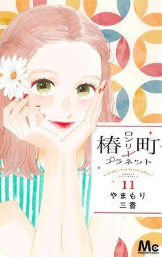 Tsubaki-chou lonely planet, Vol. Alaska Travel, Alaska Cruise, Anime Chibi, Manga Anime, Open Instagram Account, Travel New Mexico, Tsubaki Chou Lonely Planet, Hirunaka No Ryuusei, Manga News