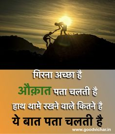Motivational Quotes, Shayari, Self Imporvement & Hindi Stories Motivational Quotes In Hindi, Hindi Quotes, Inspirational Quotes, Silent Words, Goddess Lakshmi, Powerful Quotes, Cute Boys, Captions, Notes