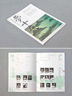 """2. 몽십야: 열흘밤의 꿈 - Client: 국립국악원 (2013) - by Korean design studio """"Hong Dan(홍단"""""""