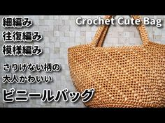 Craft Bags, Crochet Handbags, Straw Bag, Diy And Crafts, Pouch, Tote Bag, Purses, Knitting, Cute