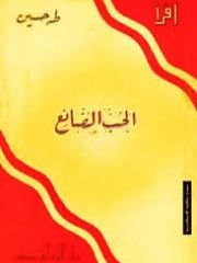 تحميل كتاب الحب الضائع لطه حسين Pdf برابط واحد Pdf Books Reading Pdf Books Books To Read