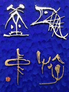 木と字の語らい 刻字 その1