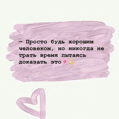 #цитаты#мудрость#этоправда💫 Quotes And Notes, Text Quotes, Some Quotes, Words Quotes, Tuesday Humor, Russian Quotes, Motivational Quotes, Inspirational Quotes, Study Quotes