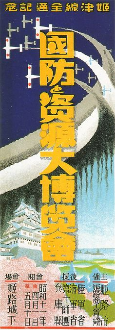 Vintage Japanese military exhibition poster -- National Defense and Resources Exposition - Himeji, 1936