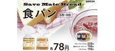 オリジナル食パン 78円