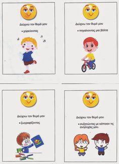 ΟΤΑΝ ΘΥΜΩΣΕ ΤΟ ΛΙΟΝΤΑΡΙ Behavior Board, Behavior Clip Charts, Behaviour Management, Preschool Education, Feelings And Emotions, Problem Solving, Early Childhood, Back To School, Kindergarten