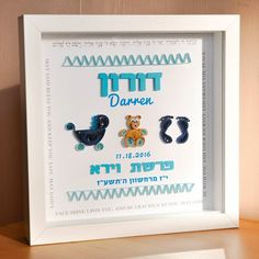 Funny jewish brit milah jewish baby gift naming gift hebrew funny jewish brit milah jewish baby gift naming gift hebrew letters mazel tov jewish baby bar mitzvah gift personalized isralove funny babies negle