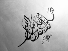 Caligraphy, Arabic Calligraphy, Islamic Pictures, Islamic Art, Allah, Arabic Calligraphy Art