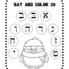 Hebrew is easy to learn when it is fun. Students learn to identify  the Hebrew alphabet, a.k.a. Aleph Bet, during Hebrew Say and Color. It's a fun...