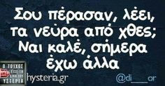 Funny Status Quotes, Funny Greek Quotes, Greek Memes, Funny Statuses, My Life Quotes, Funny Clips, English Quotes, True Words, Just For Laughs