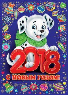 Новогодние открытки и картинки для Нового 2018 года - года Собаки / Статьи
