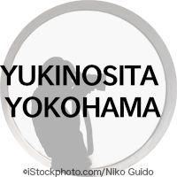 雪ノ下横浜中華街~パンケーキ、かき氷の名店が横浜に。