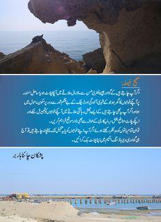 Aab Apka apna ghar banana khuwab nahi raha, haqkeekat ban chukka hai Gwadar seaview housing scheme ke sath . mulumat ke leye abhi call milaye 02134546246, 02134371330 03362143661 aur visit karein office at Address location 2nd Floor, Gul-e-Hayat Center, Plot No. G-07, Block-7/8, K.A.E.C.H.S, Shaheed-e-Millat Road #Gwadar #apnaghar  #seaview