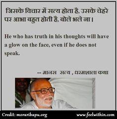 Image result for morari bapu quotes